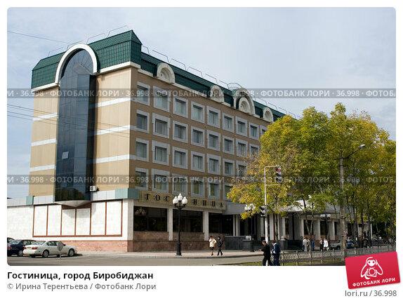 Гостиница, город Биробиджан, эксклюзивное фото № 36998, снято 22 сентября 2005 г. (c) Ирина Терентьева / Фотобанк Лори