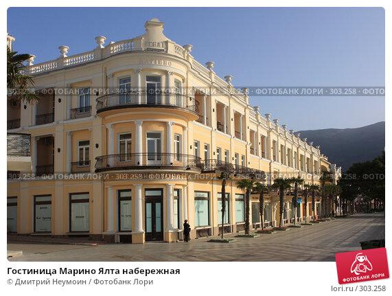 Гостиница Марино Ялта набережная, эксклюзивное фото № 303258, снято 23 апреля 2008 г. (c) Дмитрий Неумоин / Фотобанк Лори