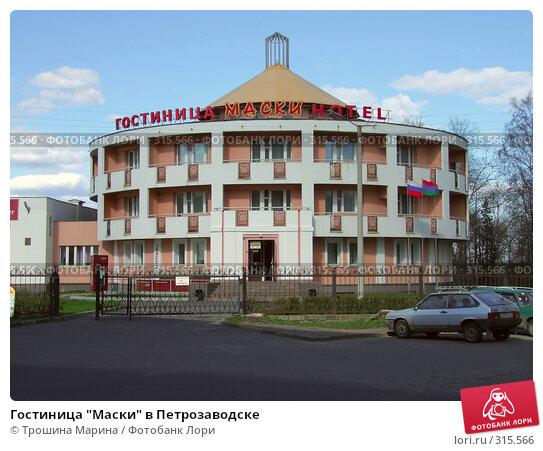 """Гостиница """"Маски"""" в Петрозаводске, фото № 315566, снято 11 мая 2007 г. (c) Трошина Марина / Фотобанк Лори"""