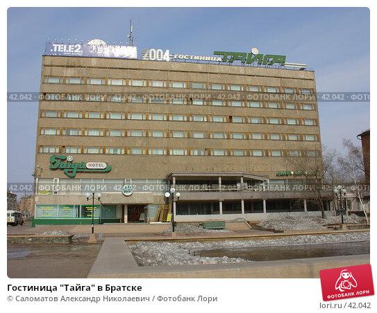 """Гостиница """"Тайга"""" в Братске, фото № 42042, снято 14 апреля 2004 г. (c) Саломатов Александр Николаевич / Фотобанк Лори"""