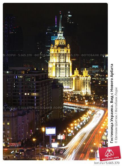 Гостиница Украина. Вид с Нового Арбата (2011 год). Редакционное фото, фотограф Евгения Шитюк / Фотобанк Лори