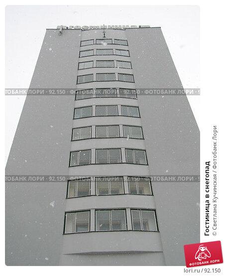 Купить «Гостиница в снегопад», фото № 92150, снято 18 декабря 2017 г. (c) Светлана Кучинская / Фотобанк Лори