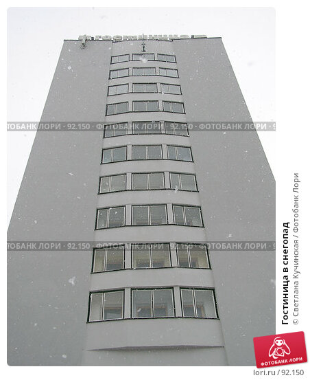 Гостиница в снегопад, фото № 92150, снято 9 декабря 2016 г. (c) Светлана Кучинская / Фотобанк Лори