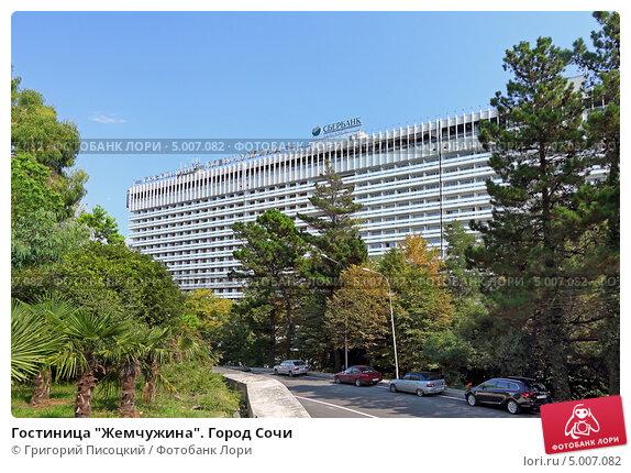 Гостиницы Сочи (Россия), бронирование номеров отелей, цены ...