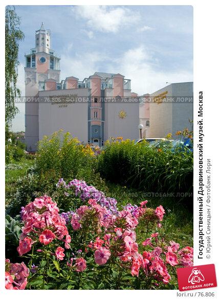 Государственный Дарвиновский музей. Москва, фото № 76806, снято 1 августа 2007 г. (c) Юрий Синицын / Фотобанк Лори