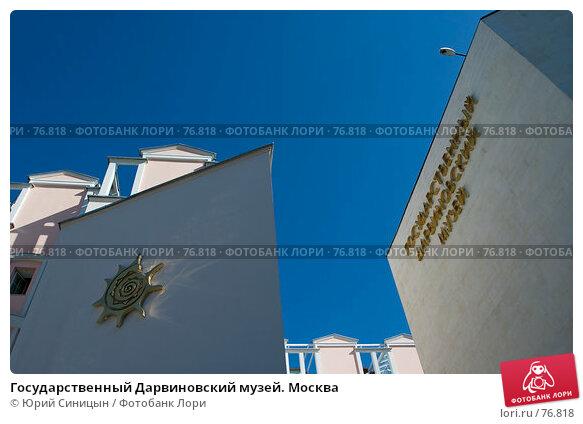 Государственный Дарвиновский музей. Москва, фото № 76818, снято 10 августа 2007 г. (c) Юрий Синицын / Фотобанк Лори