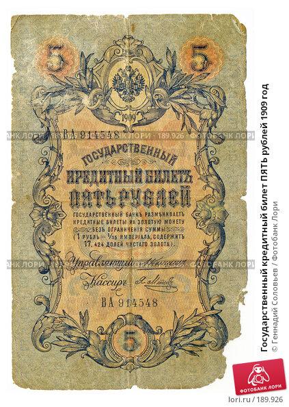 Государственный кредитный билет ПЯТЬ рублей 1909 год, фото № 189926, снято 23 июля 2017 г. (c) Геннадий Соловьев / Фотобанк Лори