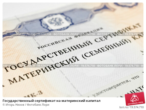 Купить «Государственный сертификат на материнский капитал», эксклюзивное фото № 19574710, снято 9 января 2016 г. (c) Игорь Низов / Фотобанк Лори