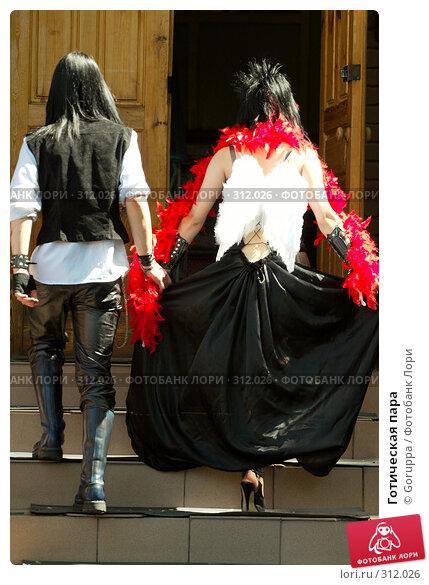 Готическая пара, фото № 312026, снято 1 июня 2008 г. (c) Goruppa / Фотобанк Лори