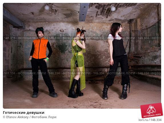 Купить «Готические девушки», фото № 148334, снято 7 декабря 2007 г. (c) Efanov Aleksey / Фотобанк Лори