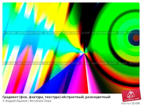 Градиент (фон, фактура, текстура) абстрактный, разноцветный, иллюстрация № 25698 (c) Андрей Жданов / Фотобанк Лори