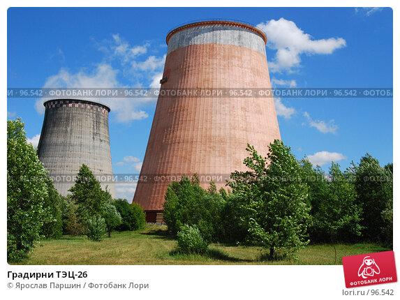 Градирни ТЭЦ-26, фото № 96542, снято 27 июня 2007 г. (c) Ярослав Паршин / Фотобанк Лори