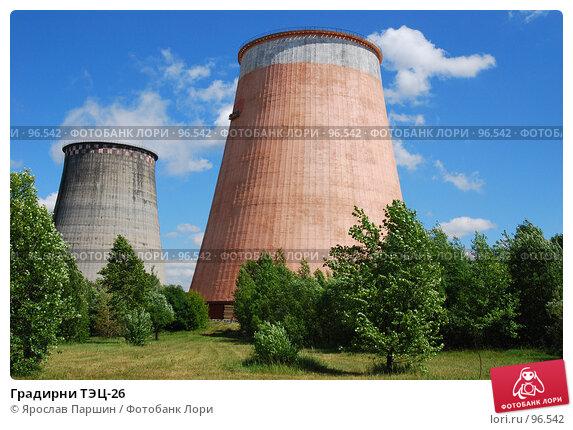 Купить «Градирни ТЭЦ-26», фото № 96542, снято 27 июня 2007 г. (c) Ярослав Паршин / Фотобанк Лори