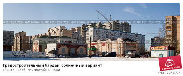 Градостроительный бардак, солнечный вариант, фото № 234726, снято 26 июля 2017 г. (c) Антон Алябьев / Фотобанк Лори