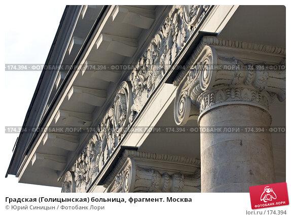 Купить «Градская (Голицынская) больница, фрагмент. Москва», фото № 174394, снято 5 января 2008 г. (c) Юрий Синицын / Фотобанк Лори