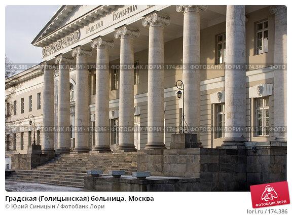 Градская (Голицынская) больница. Москва, фото № 174386, снято 5 января 2008 г. (c) Юрий Синицын / Фотобанк Лори