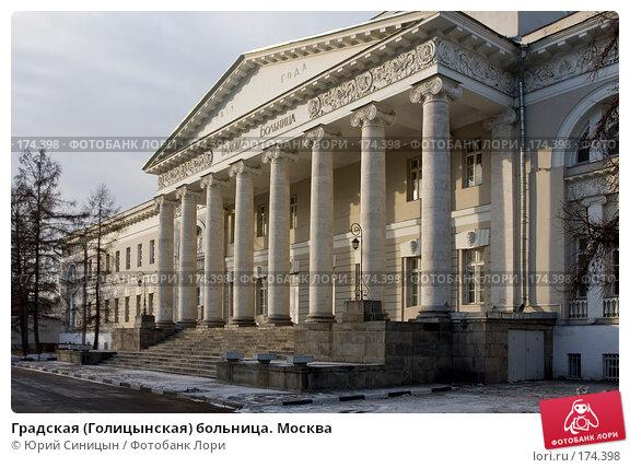 Градская (Голицынская) больница. Москва, фото № 174398, снято 5 января 2008 г. (c) Юрий Синицын / Фотобанк Лори