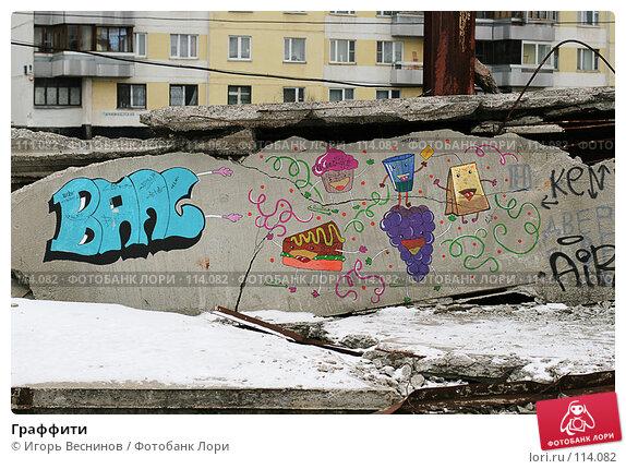 Граффити, фото № 114082, снято 10 ноября 2007 г. (c) Игорь Веснинов / Фотобанк Лори