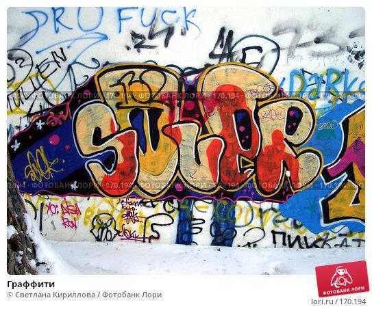 Купить «Граффити», фото № 170194, снято 7 января 2008 г. (c) Светлана Кириллова / Фотобанк Лори