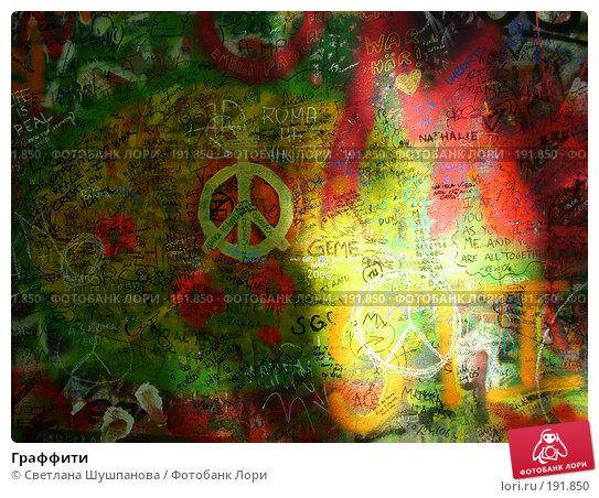 Граффити, фото № 191850, снято 7 мая 2006 г. (c) Светлана Шушпанова / Фотобанк Лори