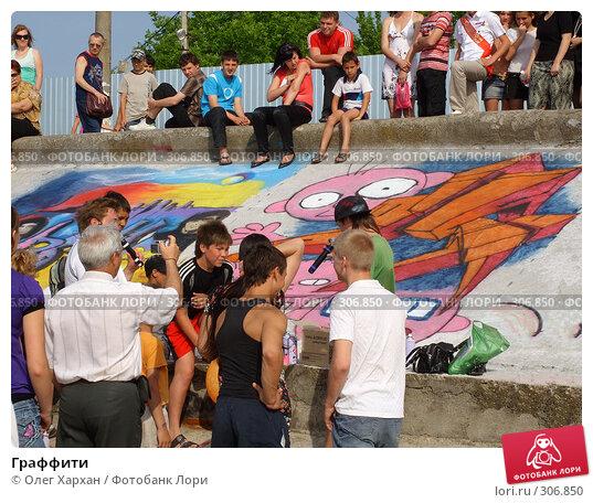 Граффити, эксклюзивное фото № 306850, снято 25 мая 2008 г. (c) Олег Хархан / Фотобанк Лори