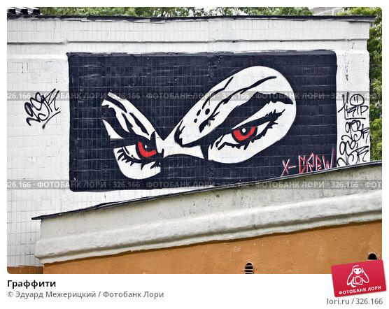 Граффити, фото № 326166, снято 16 июня 2008 г. (c) Эдуард Межерицкий / Фотобанк Лори