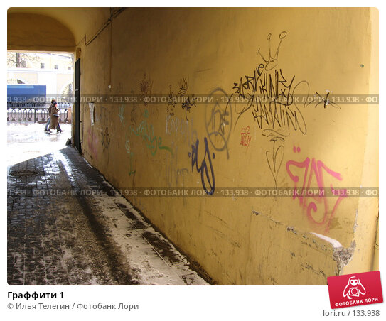 Граффити 1, фото № 133938, снято 26 марта 2006 г. (c) Илья Телегин / Фотобанк Лори