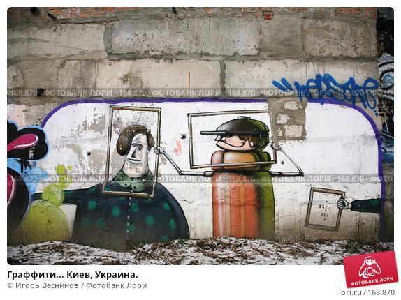 Граффити... Киев, Украина., фото № 168870, снято 3 января 2008 г. (c) Игорь Веснинов / Фотобанк Лори