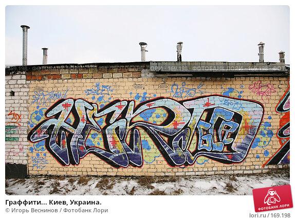 Граффити... Киев, Украина., фото № 169198, снято 3 января 2008 г. (c) Игорь Веснинов / Фотобанк Лори