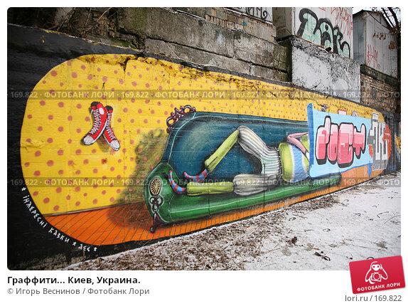 Граффити... Киев, Украина., фото № 169822, снято 3 января 2008 г. (c) Игорь Веснинов / Фотобанк Лори