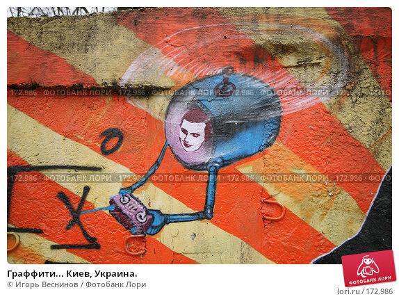 Купить «Граффити... Киев, Украина.», фото № 172986, снято 3 января 2008 г. (c) Игорь Веснинов / Фотобанк Лори