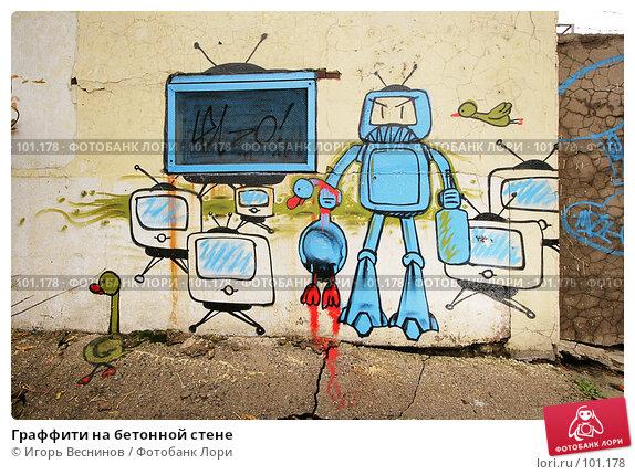 Граффити на бетонной стене, фото № 101178, снято 20 октября 2007 г. (c) Игорь Веснинов / Фотобанк Лори