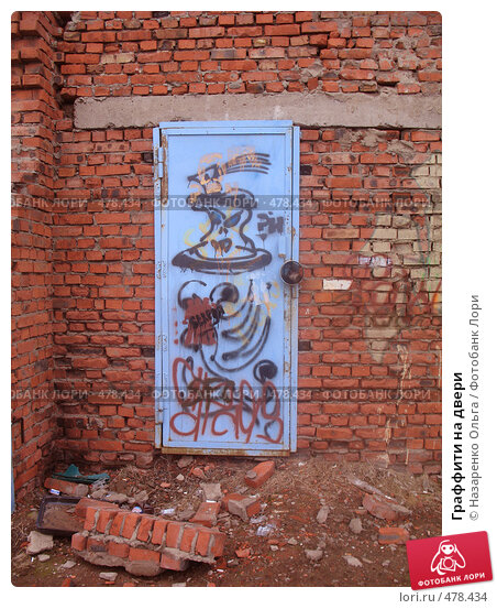 Купить «Граффити на двери», фото № 478434, снято 1 февраля 2007 г. (c) Назаренко Ольга / Фотобанк Лори