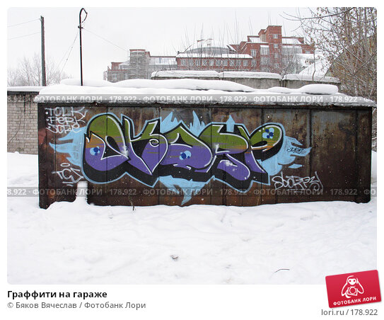 Купить «Граффити на гараже», фото № 178922, снято 6 января 2008 г. (c) Бяков Вячеслав / Фотобанк Лори