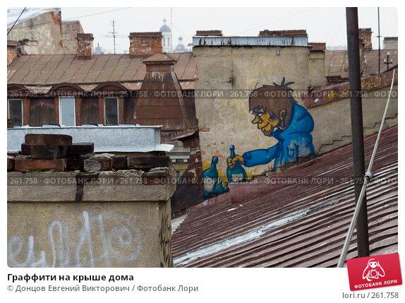 Граффити на крыше дома, фото № 261758, снято 17 апреля 2008 г. (c) Донцов Евгений Викторович / Фотобанк Лори