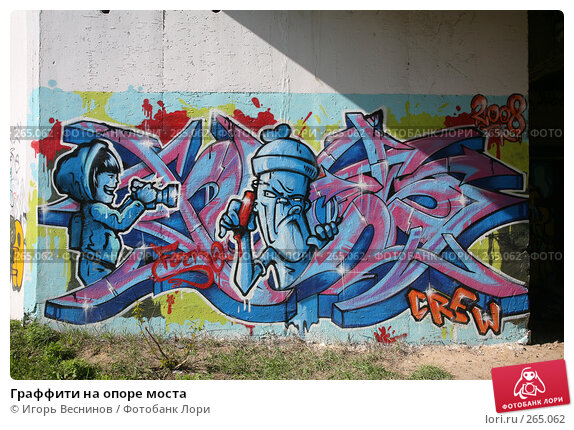 Купить «Граффити на опоре моста», фото № 265062, снято 25 апреля 2008 г. (c) Игорь Веснинов / Фотобанк Лори