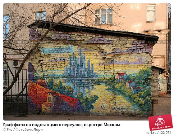 Граффити на подстанции в переулке, в центре Москвы, фото № 122074, снято 24 марта 2007 г. (c) Fro / Фотобанк Лори