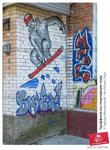 Купить «Граффити на спортивную тему», фото № 265134, снято 23 апреля 2008 г. (c) Эдуард Межерицкий / Фотобанк Лори