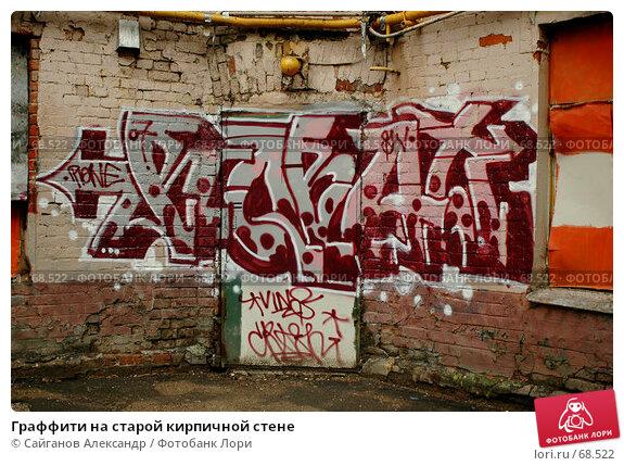 Граффити на старой кирпичной стене, фото № 68522, снято 4 августа 2007 г. (c) Сайганов Александр / Фотобанк Лори