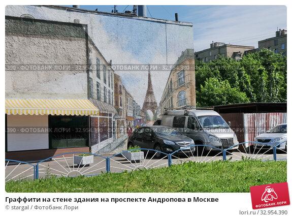 Граффити на стене здания на проспекте Андропова в Москве (2015 год). Редакционное фото, фотограф stargal / Фотобанк Лори
