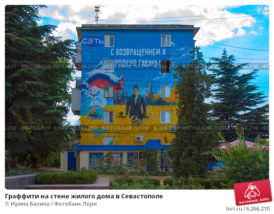 Купить «Граффити на стене жилого дома в Севастополе», фото № 6266210, снято 4 августа 2014 г. (c) Ирина Балина / Фотобанк Лори