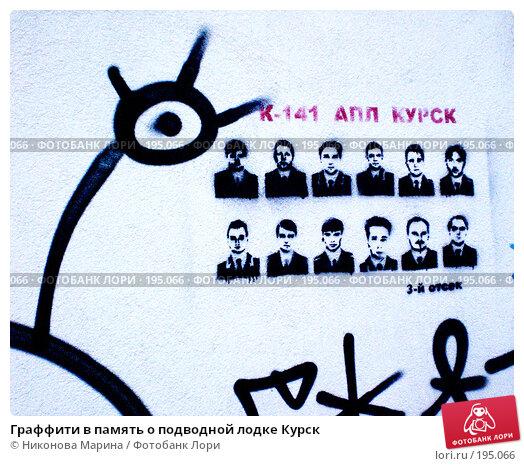 Граффити в память о подводной лодке Курск, фото № 195066, снято 5 января 2008 г. (c) Никонова Марина / Фотобанк Лори