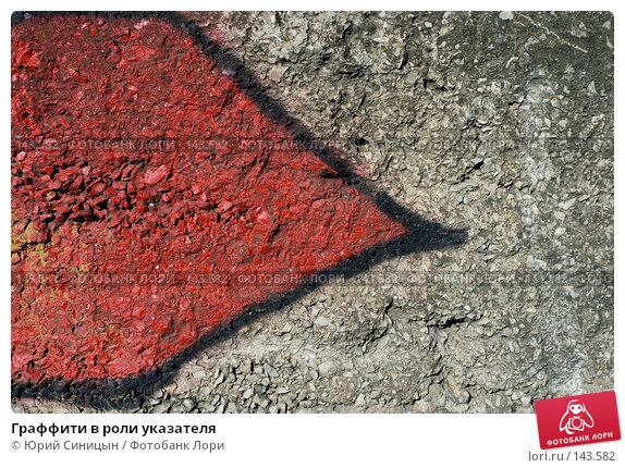 Граффити в роли указателя, фото № 143582, снято 23 сентября 2007 г. (c) Юрий Синицын / Фотобанк Лори