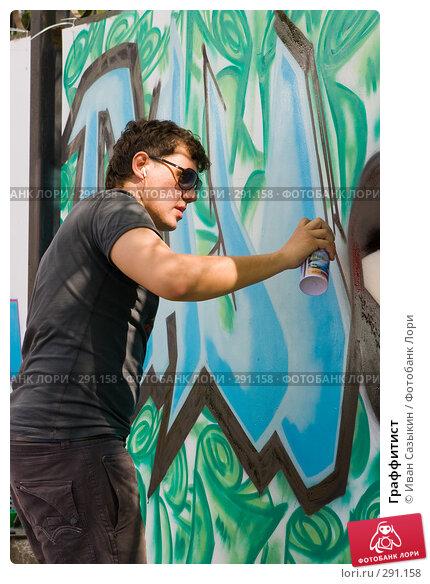 Граффитист, фото № 291158, снято 17 мая 2008 г. (c) Иван Сазыкин / Фотобанк Лори