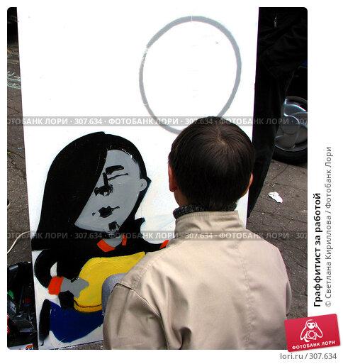 Купить «Граффитист за работой», фото № 307634, снято 1 июня 2008 г. (c) Светлана Кириллова / Фотобанк Лори