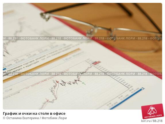 Купить «График и очки на столе в офисе», фото № 88218, снято 6 марта 2007 г. (c) Останина Екатерина / Фотобанк Лори