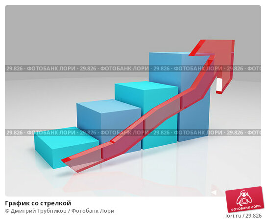 График со стрелкой, иллюстрация № 29826 (c) Дмитрий Трубников / Фотобанк Лори