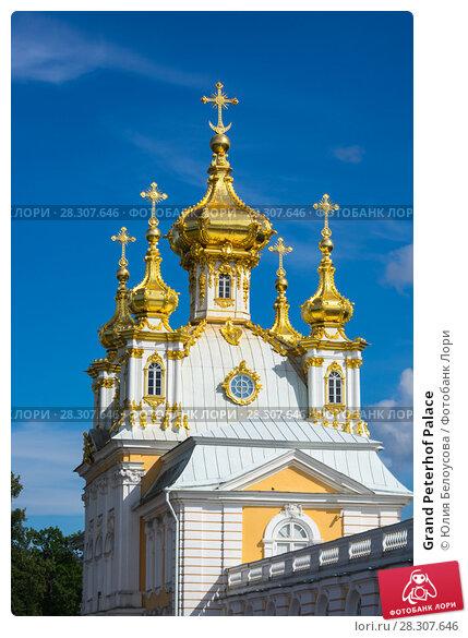 Купить «Grand Peterhof Palace», фото № 28307646, снято 11 июля 2016 г. (c) Юлия Белоусова / Фотобанк Лори