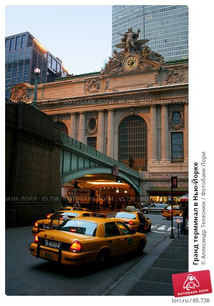 Гранд терминал в Нью-Йорке, фото № 85738, снято 30 сентября 2006 г. (c) Александр Телеснюк / Фотобанк Лори