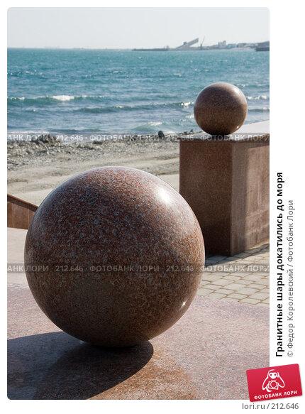 Гранитные шары докатились до моря, фото № 212646, снято 28 февраля 2008 г. (c) Федор Королевский / Фотобанк Лори